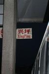 Xing_ping_signage